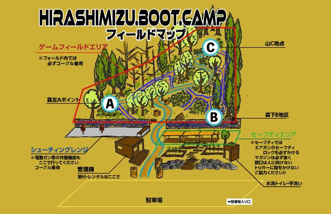 平清水ブートキャンプ フィールドマップ